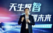新华三推出全新一代关键业务存储系统Primera