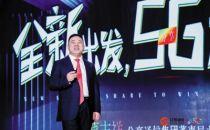 蒋志祥:5G时代要赋能伙伴