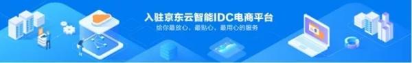 京东云IDC