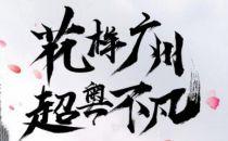 华为云城市峰会走进千年商都,释放广州发展新活力