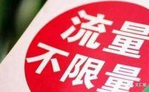 中国联通也要取消无限流量套餐!老用户不受影响