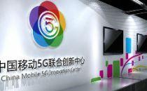 中国移动上半年营收利润双降 5G难题需共建共享破解
