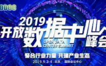 2019ODCC开放数据中心峰会亮点剧透之数据中心三网合一项目