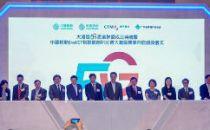 大湾区5G产业联盟在香港成立 推动三地跨产业合作