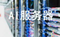 2019ODCC开放数据中心峰会亮点剧透之AI服务器白皮书
