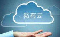 2019ODCC开放数据中心峰会亮点剧透之私有云的新型网络系统可靠性