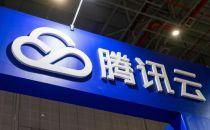 腾讯云多项产品中标中央国家机关2019年软件协议采购