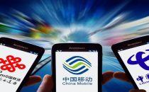 中国三大运营商将于3月9日在美国退市