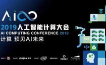 百度CTO王海峰将在AICC2019发表重要演讲