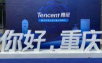 腾讯西南总部大厦正式启用 腾讯与重庆签署一揽子合作协议