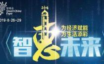 华为云城市峰会2019为渝都带来智慧新未来
