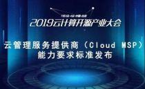 Cloud MSP行业标准发布,安畅网络受邀参与编写