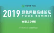 2019绿色网格高峰论坛将于8月28日在北京召开