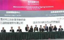 直连新加坡 重庆两江再建7万平米数据中心