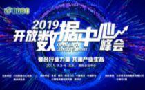 聚合行业力量,共建产业生态——2019开放数据中心峰会即将召开