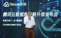 腾讯云数据库战略升级,五大数据库新品布局未来场景