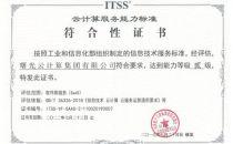 一句话证明云计算服务能力:我有SaaS二级认证