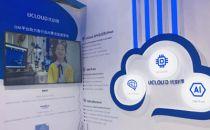 """世界人工智能大会, UCloud优刻得与合作伙伴展示""""云+AI""""创新"""