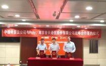 视讯市场新组合?!中国电信天翼云与Poly博诣、南京普天三方战略签约