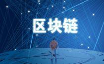 上海区块链集聚区首条公链正式启动