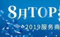 2019服务商口碑榜Top50(8月)重磅出炉