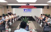 华云数据与中国电信安徽公司签署战略合作 共同推动产业发展