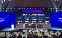 华为AI基础软硬件平台助力国家AI开放创新平台建设提速
