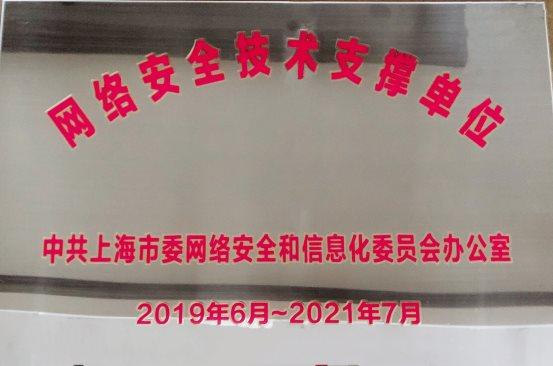 万雍科技受聘2019上海市委网信办网络安全