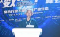 2019开放数据中心峰会丨中国通信标准化协会副理事长兼秘书长杨泽民致辞