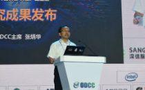 2019开放数据中心峰会丨ODCC主席、百度系统部技术总监张炳华:2019年ODCC研究成果发布
