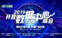 2019开放数据中心峰会丨ODCC工作介绍