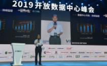 2019开放数据中心峰会丨ODCC名誉主席、中国信通院云大所所长何宝宏:ODCC 五岁了