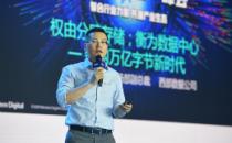 2019开放数据中心峰会丨西部数据公司产品市场部副总裁朱海翔:ZB时代的数据存储核心架构 - 机遇,挑战和阶段