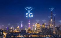 深圳明年8月底实现5G网络全覆盖 基站数将达4.5万个