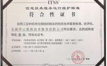 """华云数据荣获""""ITSS运维服务能力成熟度符合性评估三级认证"""""""