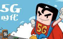 全球5G竞争渐成梯队 中国综合实力突出