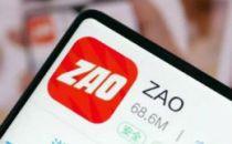 """ZAO""App存在网络数据安全问题?工信部问对此开展问询约谈"
