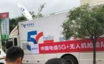内江地震抢险 中国电信四川公司5G+无人机助力科学施救