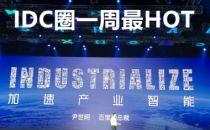 【IDC圈一周最HOT】顺德新建数据中心,广东国资委成易事特实控人、第17批CDN牌照发布、ODCC峰会举行……