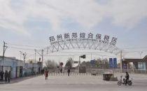 苹果承认在郑州iPhone工厂违反劳动法 调查人员卧底4年