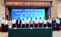 中国移动与阳煤集团和华为公司签署5G业务框架合作协议