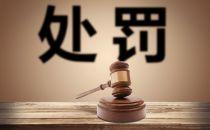 上海信管局开4.2亿罚单!因企业无证经营电信业务