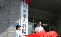 哈尔滨市大数据中心揭牌