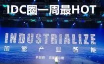 【IDC圈一周最HOT】大湾区新建数据中心,广东国资委成易事特实控人、第17批CDN牌照发布、ODCC峰会举行……