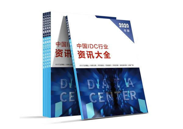 2020年《中国IDC行业资讯大全》编订