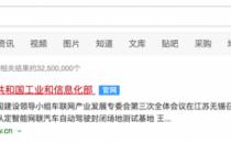 百度升级公立机构官网保护计划 已引入10万家