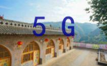 山西:到2022年将建成5G基站3万个