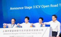 全球首个5G智慧交通示范项目在上海启动