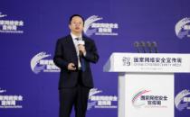 周鸿祎:中国未来需要多个分布式网络安全大脑