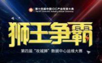 """【IDCC 2019】第四届""""攻城狮""""数据中心运维大赛强势来袭!"""